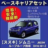 【送料無料!】ベースキャリアセット スズキ ジムニーJB23W ルーフレール無し車専用 (H10.10 )