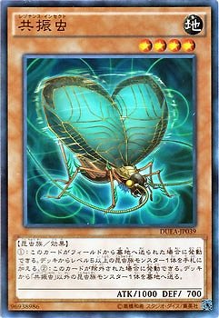 遊戯王/第9期/1弾/DUEA-JP039 共振虫