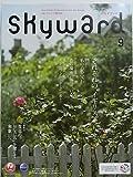 JAL SKYWARD スカイワード 2011年 9月号 相葉雅紀