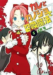 カレとカノジョと召喚魔法(5) (電撃文庫)