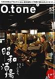 O.tone[オトン]Vol.51(昭和酒場)