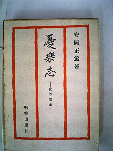 憂楽志―世の安危 (1961年)