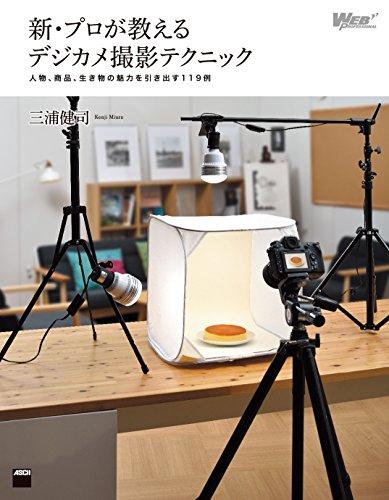 新・プロが教えるデジカメ撮影テクニック 人物、商品、生き物の魅力を引き出す119例 (WEB PROFESSIONAL)