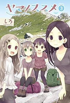 [しろ]のヤマノススメ 3 (アース・スターコミックス)