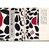 ふところ手帖 (中公文庫 A 64)