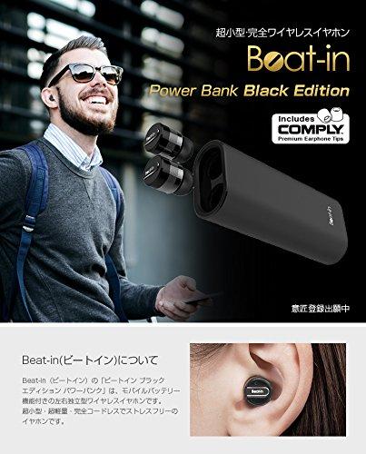 <国内正規品> Beat-in Power Bank Black Edition(パワーバンク ブラックエディション)バッテリー付き Bluetooth 4.1対応 左右 ケーブル要らずの完全独立 低反発イヤーピース「コンプライ」付属で優れた遮音性と装着感 BI9918