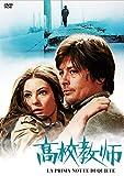高校教師[DVD]