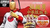 [リアル キン肉マンフィギュア](ソフビ)CCPマスキュラーコレクションCMC Vol.45 ラーメンマンチャイナ服ver.+ 残濃くラーメン6食付き 【完成品】【正規特約店】彩色(塗装)済み