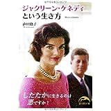 ジャクリーン・ケネディという生き方 (新人物文庫)