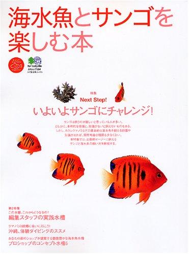 海水魚とサンゴを楽しむ本—Next Step!いよいよサンゴにチャレンジ! (エイムック—エイ海水魚ムック (954))