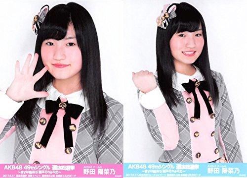 【野田陽菜乃】 公式生写真 AKB48 49thシングル 選抜総選挙 ランダム 2種コンプ