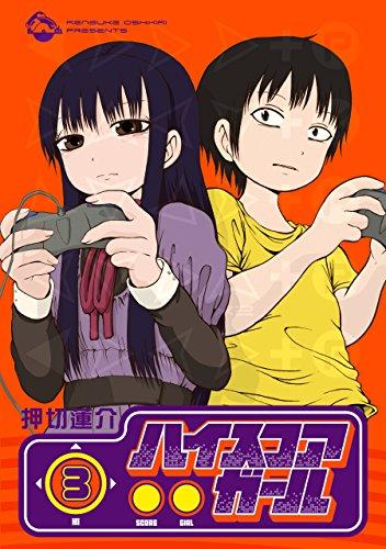 ハイスコアガール3巻 (デジタル版ビッグガンガンコミックスSUPER)の詳細を見る