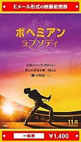 『ボヘミアン・ラプソディ』映画前売券(一般券)(ムビチケEメール送付タイプ)