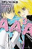 AAA(3) (なかよしコミックス)
