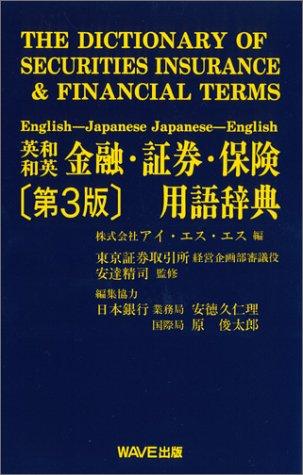 英和・和英 金融・証券・保険用語辞典