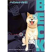 BECK(1) (KCデラックス 月刊少年マガジン)