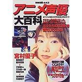 アニメ声優大百科―アイドルを超えた「声の主役たち」のすべて! (別冊宝島 (442))