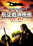 ハリウッド航空戦争映画 DVD-BOX 名作シリーズ7作セット[DVD]