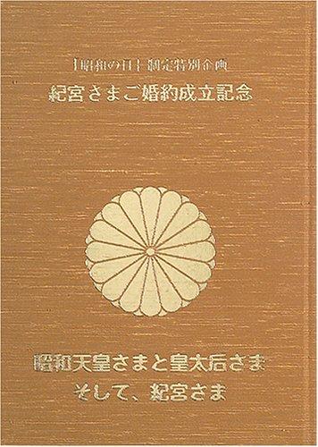 昭和天皇さまと皇太后さまそして、紀宮さま―「昭和の日」制定特別企画