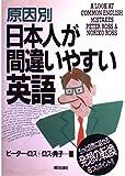 原因別日本人が間違いやすい英語
