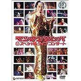 マツケンサンバ スペシャルライブコンサート ~松平健レビュー~ [DVD]