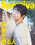 Sportiva 羽生結弦 未来を創る人 2016-2017シーズン特集号(集英社ムック)