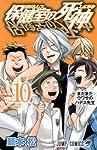 保健室の死神 10 (ジャンプコミックス)