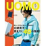 UOMO (ウオモ) 2018年6月号 [雑誌]