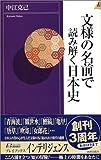 文様の名前で読み解く日本史 (プレイブックス・インテリジェンス)