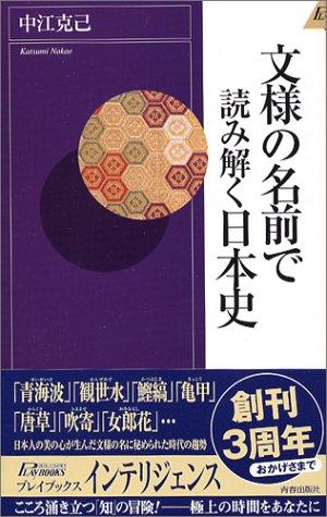 文様の名前で読み解く日本史 (プレイブックス・インテリジェンス)の詳細を見る