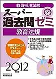 教員採用試験スーパー過去問ゼミ 教育法規[2012年度版]