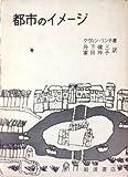 都市のイメージ (1968年)