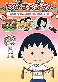 ちびまる子ちゃん『お姉ちゃん、鍋奉行になる』の巻 [DVD]