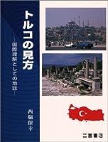 トルコの見方―国際理解としての地誌