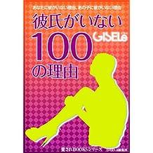 彼氏がいない100の理由 (愛されBooks)