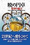 暁の円卓〈9〉希望の歳月