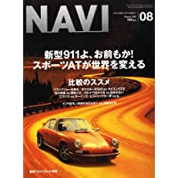 NAVI (ナビ) 2008年 08月号 [雑誌]
