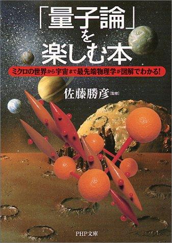 「量子論」を楽しむ本—ミクロの世界から宇宙まで最先端物理学が図解でわかる! (PHP文庫)