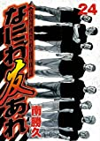 なにわ友あれ(24) (ヤングマガジンコミックス)
