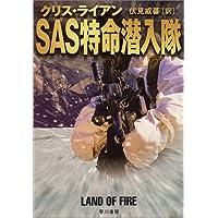 SAS特命潜入隊 (ハヤカワ文庫 NV)