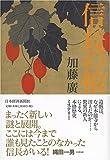 「信長の棺」加藤 廣
