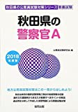秋田県の警察官A 2018年度版 (秋田県の公務員試験対策シリーズ)