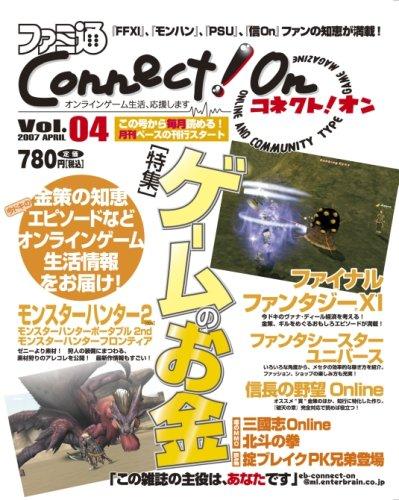 ファミ通Connect!On‐コネクト!オン‐Vol.04 (エンターブレインムック)