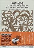 新編 日本古典文学全集 (22) 源氏物語 (3)