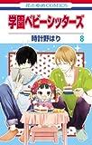 学園ベビーシッターズ 8 (花とゆめコミックス)