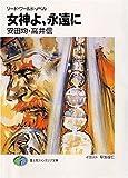 女神よ、永遠に―ソード・ワールド・ノベル (富士見ファンタジア文庫)