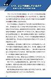 ブルーインパルスの科学 知られざる編隊曲技飛行の秘密 (サイエンス・アイ新書)