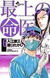 最上の命医(6) (少年サンデーコミックス)