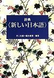 辞典 新しい日本語