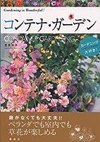 コンテナ・ガーデン (ガーデニング大好き!)